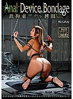 13gvg00818[GVG-818]Anal Device Bondage XIII 鉄拘束アナル拷問 吹石れな