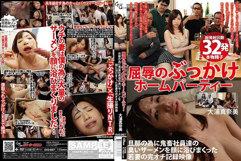 GVG-897 A D******eful Bukkake Home Party - Manami Oura