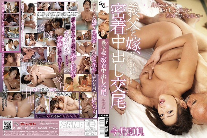 GVG-951 A Father In Law and Daughter In Law's Secret Creampie Sex Kaho Imai