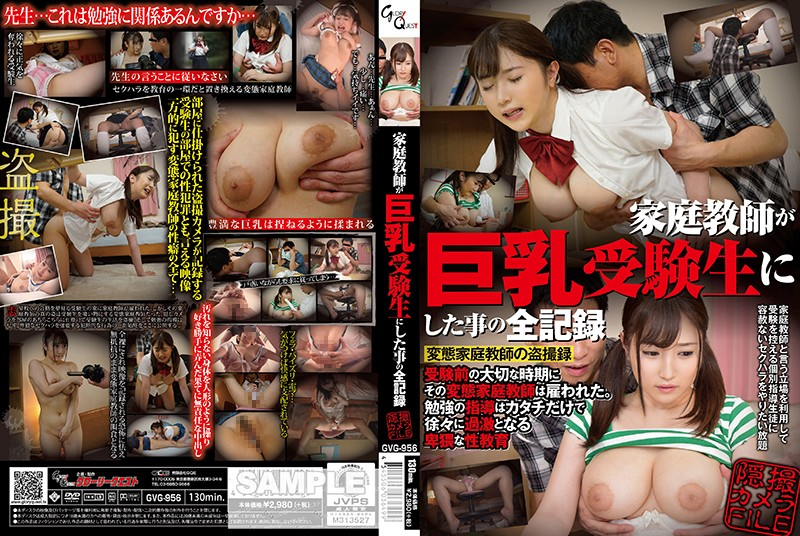 GVG-956 A Full Video Record Of Everything This Private Tutor Did To His Big Tits S*****t Tsugumi Morimoto