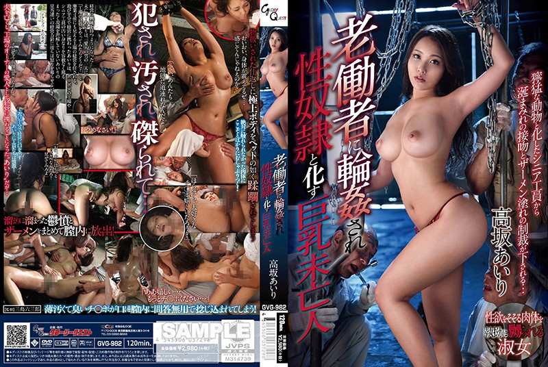 GVG-982 A Widow With Big Tits Gets Turned Into A Sex Slut By An Old Man - Airi Takasaka