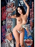 老働者に輪●され性奴●と化す巨乳未亡人 永井マリア