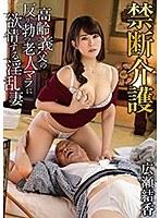 13gvh00032[GVH-032]禁断介護 広瀬結香