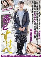 地味なおばさんが一番どすけべ 平岡里枝子 ダウンロード