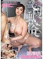 お母さん風俗 松坂美紀 13gvh00062のパッケージ画像