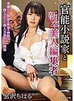 官能小説家と新卒美人編集者 宮沢ちはる ダウンロード