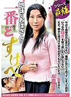 13gvh00097[GVH-097]地味なおばさんが一番どすけべ 川奈涼子
