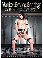 13gvh00102[GVH-102]Ma○ko Device BondageXVI 鉄拘束マ○コ拷問 弥生みづき