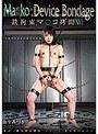 Ma○ko Device BondageXVI 鉄拘束マ○コ拷問 弥生みづき