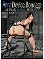 Anal Device BondageXXI 鉄...