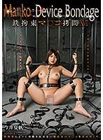 Ma○ko Device BondageXVII 鉄拘束マ○コ拷問 今井夏帆 ダウンロード