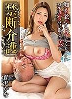 禁断介護 森沢かな (GVH-192)