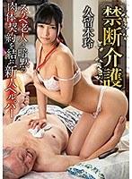 (13gvh00205)[GVH-205]Naughty Nurses - Rei Kuruki Download