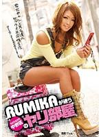 RUMIKAが通う中野区のヤリ部屋 ダウンロード