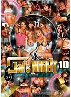 Gal's NIGHT 10 ダウンロード