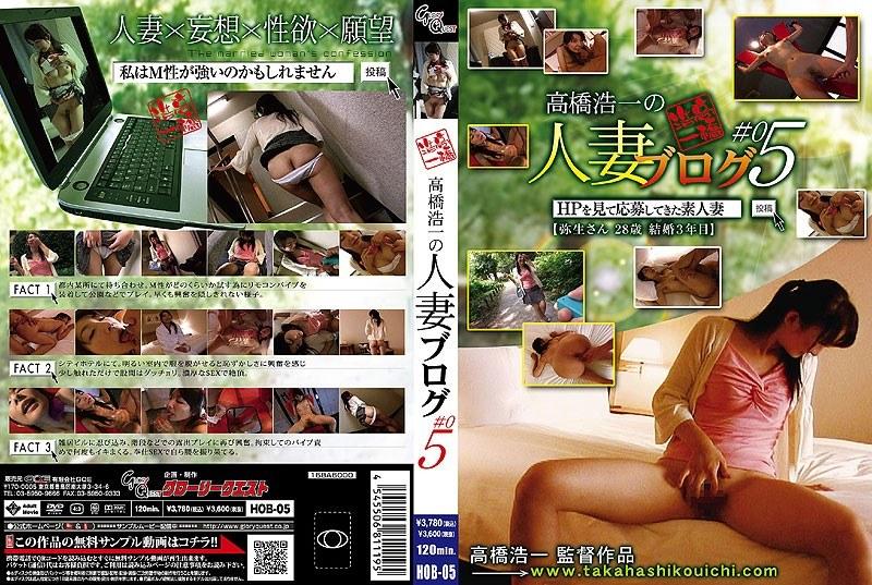 高橋浩一のヒトヅマブログ #05