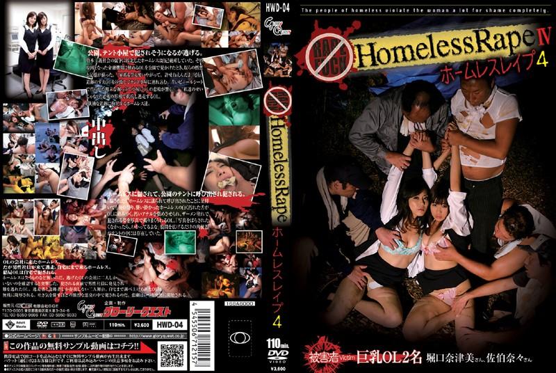 Homeless R●●E 4