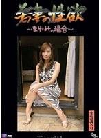 若妻の性欲 〜まゆみの場合〜 ダウンロード