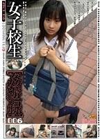 女子校生[姦遊録] 006