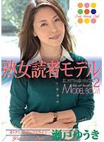 熟女読者モデル 2 ダウンロード