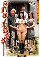 巨乳娘と変態家族 高沢沙耶 近江なみ ダウンロード