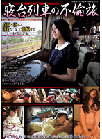 寝台列車の不倫旅 藤沢芳恵