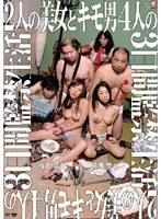 2人の美女とキモ男4人の3日間監禁生活 椎名真央 横西奈々 ダウンロード