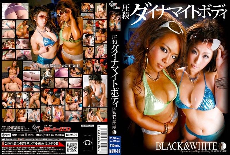 圧殺ダイナマイトボディ BLACK&WHITE 2 パッケージ