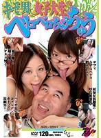 キモ男と女子大生のベロベロちゅうちゅう ダウンロード