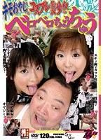 キモおやじとコスプレ美少女のベロベロちゅうちゅう ダウンロード