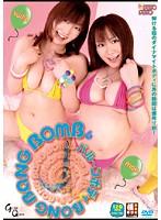 バル〜ンボディ BONG BANG BOMB 6
