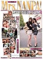 ミセスナンパ4 〜奥様改造計画〜 ダウンロード