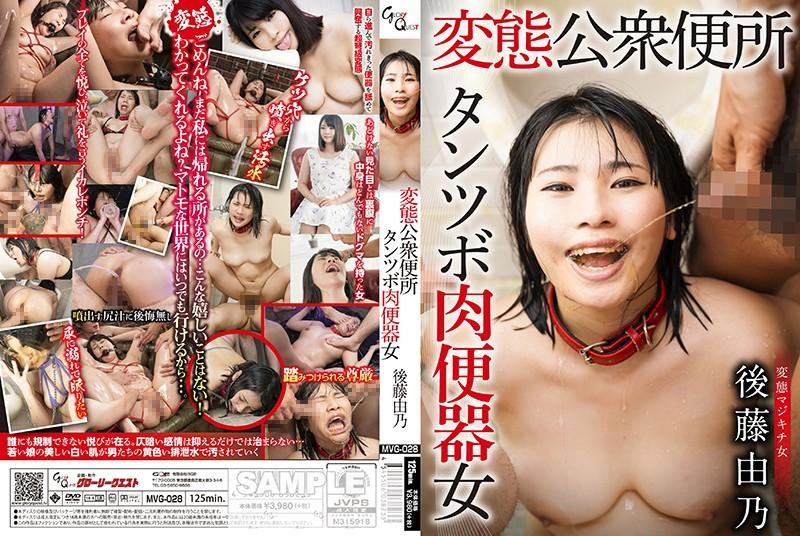 飲尿・便器舐め・アナルファックでイキ果てるガイキチ肉便器女 後藤由乃