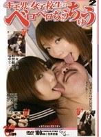キモ男と女子校生のベロベロちゅうちゅう 2 ダウンロード