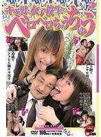 キモ男と女子校生のベロベロちゅうちゅう 3 ダウンロード