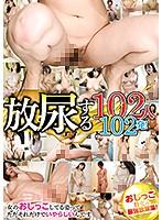 13ovg00153[OVG-153]放尿する102人102発!