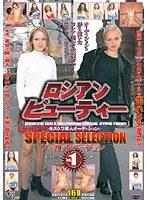 ロシアンビューティー SPECIAL SELECTION 1