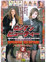 ロシアンビューティー SPECIAL SELECTION 2 ダウンロード