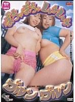 ぽちゃぽちゃムチムチブルンブルン 3 ダウンロード