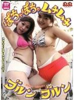 ぽちゃぽちゃムチムチブルンブルン 7 ダウンロード