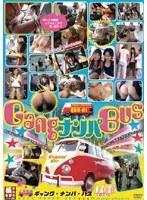 GangナンパBus 1 ダウンロード