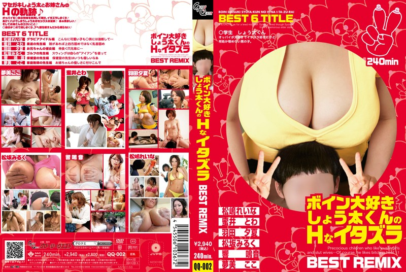 QQ-002 Tit-Loving Shota-kun's Lewd Prank BEST REMIX
