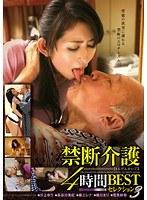 禁断介護 BESTセレクション 3 ダウンロード