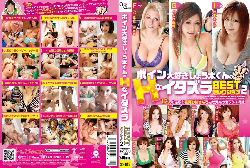 QQ-045 Tit Loving Shota-kun's Lewd Prank BEST Selection 2