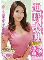 通野未帆BEST vol.1 ダウンロード