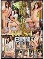 禁断介護BEST vol.12