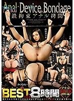 Anal Device Bondage 鉄拘束アナル拷問 BEST vol.1 ダウンロード