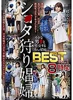 シ●タ狩り娼婦BEST vol.1