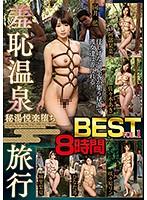羞恥温泉旅行BEST vol.1 13rvg00110のパッケージ画像