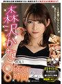森沢かな BEST vol.1